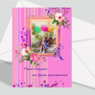 Пригласительный на детский день рождения Индивидуальная открытка