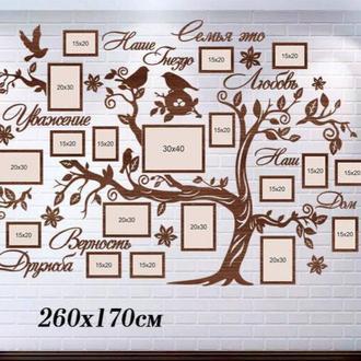 """Семейное дерево """"Наше гнездо"""" 270х170 см с декором и фоторамками."""