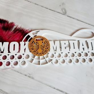 Медальница, держатель для медалей , размер 60х20 см.Эконом вариант и для любого вида спорта.