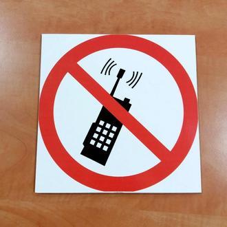 """Табличка """"Заборонено користуватися мобільним телефоном"""""""