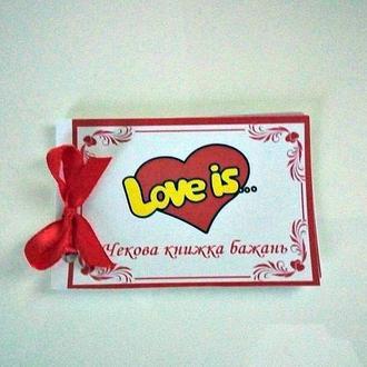 """ЧЕКОВАЯ КНИЖКА ЖЕЛАНИЙ ( БАЖАНЬ ) """"LOVE IS"""""""