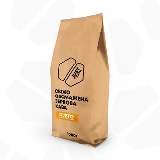 Свежеобжаренный зерновой кофе JustKava Gusto, 1кг