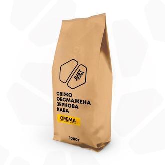 Cвіжообсмажена зернова кава JustKava Crema, 1кг