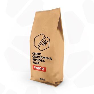 Свежеобжаренный зерновой кофе JustKava Fresco, 1кг