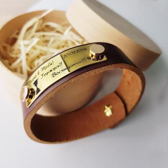 Кожаный браслет с индивидуальной гравировкой