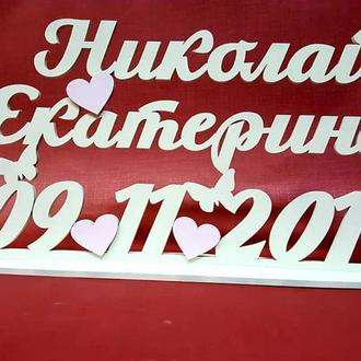 Имена и дата, резные из дерева на свадьбу с милыми сердечками, длина 50 см.