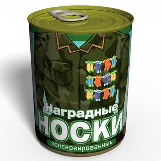 Консервированные Наградные Носки - Подарок на День ВСУ - Подарок Военному