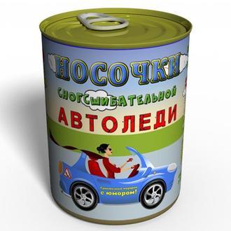 Консервированные Носочки Автоледи - Уникальный Подарок Автомобилистке