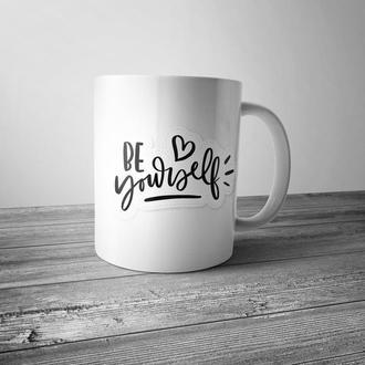 """Чашка с принтом """"Be yourself"""""""