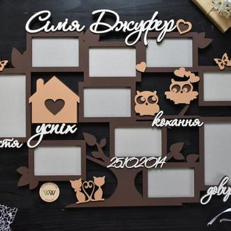 Именная семейная фоторамка с фамилией, со  словами и совами, из дерева