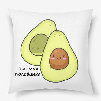Авокадо - декоративная подушка Киев, подушка авокадо Киев, подушка - Ти моя половинка