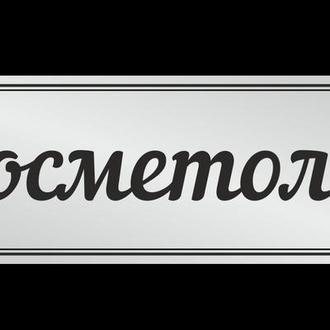 """Металлическая табличка для офиса """"Косметолог"""""""