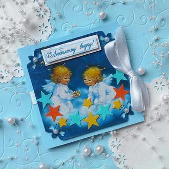 """Детская открытка ручной работы """" Любимому внуку !"""""""