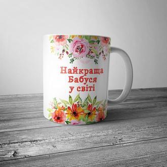 """Чашка с принтом """"Лучшая бабушка в мире"""""""