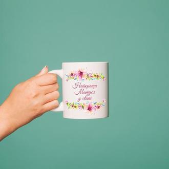 """Чашка с принтом """"Найкраща матуся у світі"""""""