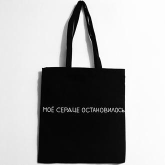 Эко-сумка шоппер «Мое сердце остановилось»