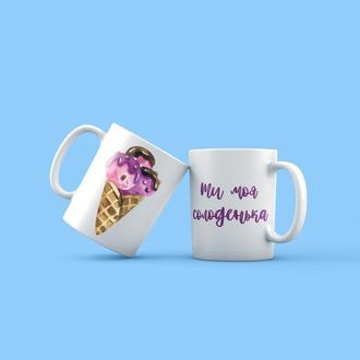 """Чашка с принтом """"Ти моя солоденька"""""""