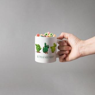 """Чашка с принтом """"Не трогай мою чашку"""""""