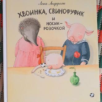 Хвоинка, Свинофуфик и Носик-Розочкой.  Автор: Лена Андерсон.