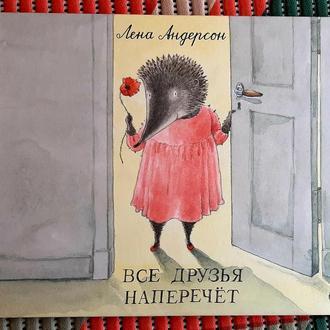 Тайна Хвоинки. Автор Лена Андерсон.