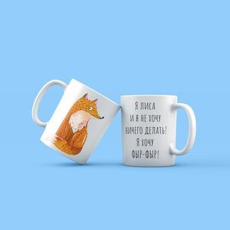 """Чашка с принтом """"Лисичка Фыр-фыр"""""""