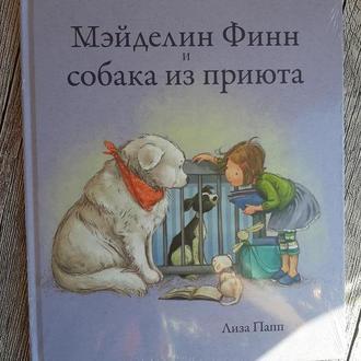 Мэйделин Финн и собака из приюта. Автор:Лиза Папп
