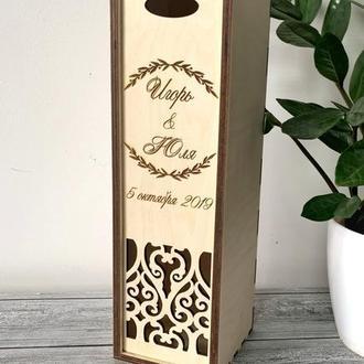 Коробка для вина, коньяка с двойной гравировкой