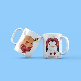 """Новогодняя чашка с принтом """"Олень и пингвин"""""""