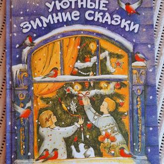 Уютные зимние сказки. Автор: Гребенник, Бахурова, Кухаркин.