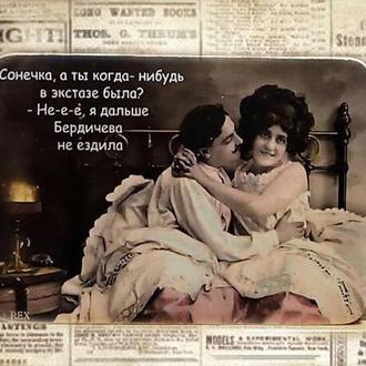 """Деревянный магнит в ретро стиле """"Бердичев"""""""