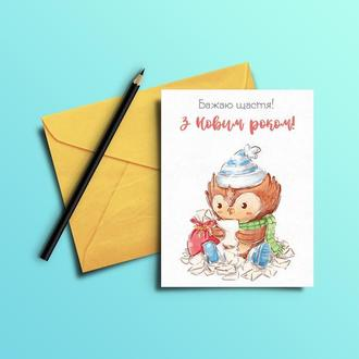 """Новогодняя открытка """"З Новим роком"""""""