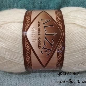 Пряжа ′Angora Gold Simli′ для вязания ТМ ′Alize′