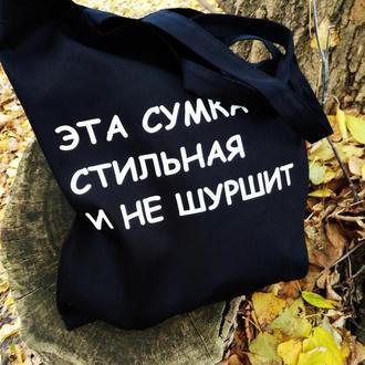 Экосумка - эта сумка стильная и не шуршит, екосумка Київ, экосумка киев, шопер, экоторба, авоська