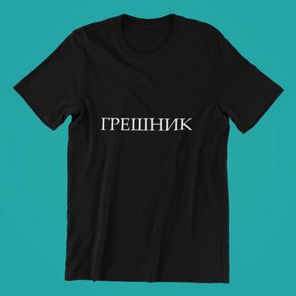 Футболка с надписью ГРЕШНИК