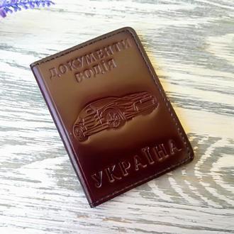 Обкладинка для водійських прав коричнева