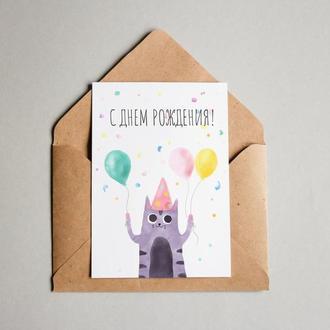 """Поздравительная открытка """"С Днём рождения"""""""