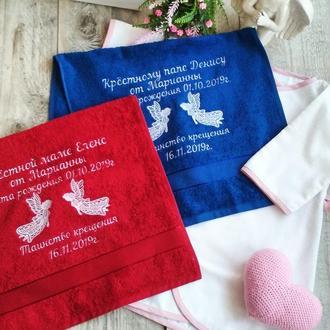 Полотенца для крёстных родителей