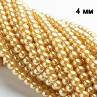 Бусины 4 мм золотые стеклянный жемчуг 100 шт