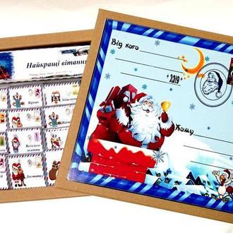 """Подарок на Новый год письмо от Деда Мороза или от Николая. Шоколаднй набор """"Новогоднее письмо """""""