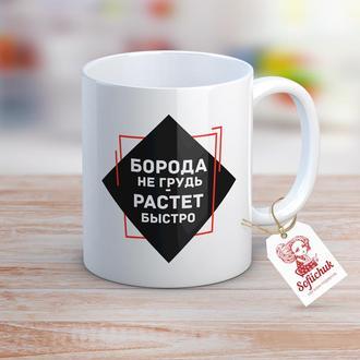 Борода - дизайнерская чашка на подарок мужчине
