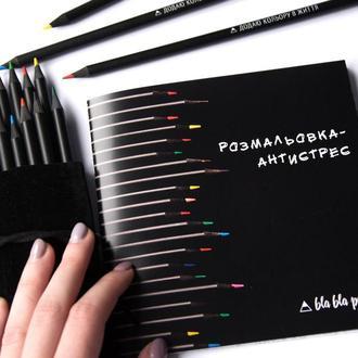 Самые стильные цветные карандаши с разукраской-антистресс