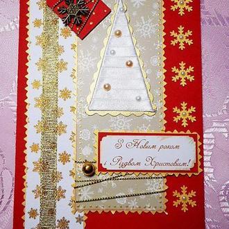 Праздничная новогодняя открытка