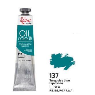 Краска масляная ROSA Gallery 45мл 32601**_бирюзовый (3260137)