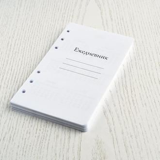 Сменный блок для ежедневника с бюджетом (Рус, Personal)