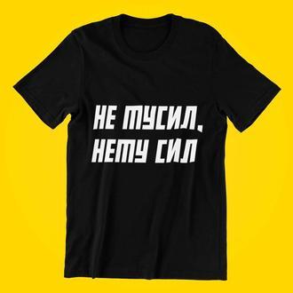 """Футболка с надписью """"НЕ ТУСИЛ, НЕТУ СИЛ"""""""