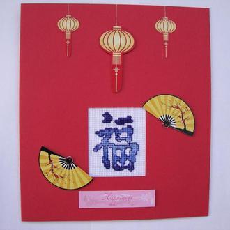 Вышитый китайский иероглиф,приносящий счастье