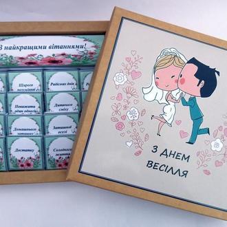 """Шоколадный набор """"С Днем свадьбы"""" 120 грамм.Подарочный набор молодоженам на свадьбу"""