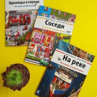 Набір Віммельбухов, розвивальних книжок-розглядалок 3 шт.