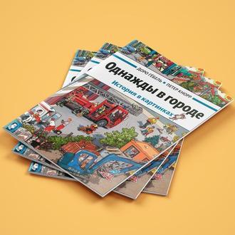 """Віммельбух """"Одного разу в місті"""" розвивальна книжка-розглядалка"""