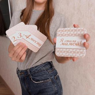 Набор фотокарточек для беременных (48 штук)